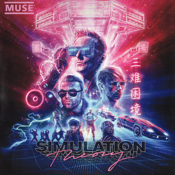 Simulation Theory - MUSE - 0190295578831